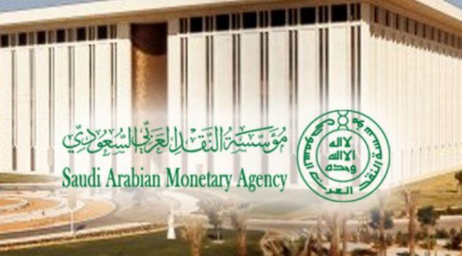 Служитель Двух Святынь принял 53-ий годовой отчёт Саудийского валютного фонда