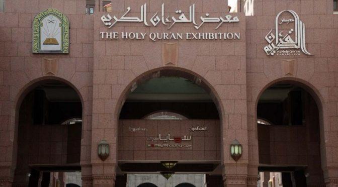Выставку Благородного Корана в Лучезарной Медине посещают паломники