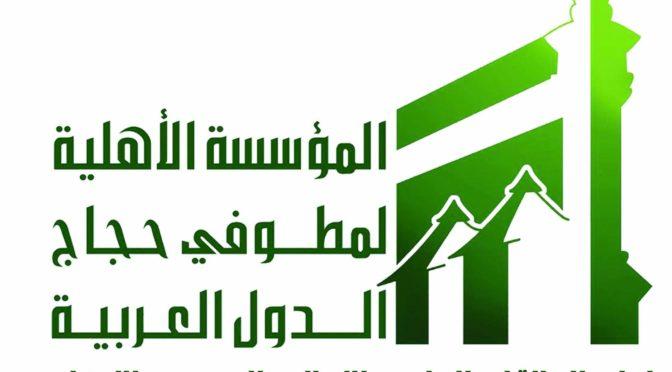 Организация попечения паломников арабских государств участвует в выставке, проводимой Министерством по туризму и национальному наследию по случаю 87-ой годовщины Дня отечества в Благородной Мекке