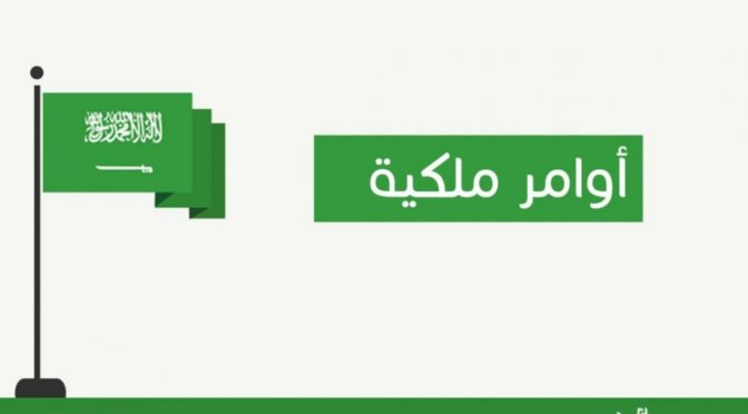 Распоряжением Служителя Двух Святынь имя судьи Джайрани присвоено одной из улиц Тарута