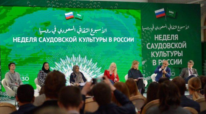 Семинар в Москве о поиске перспектив культурного и гуманитарного сотрудничества Королевства и РФ