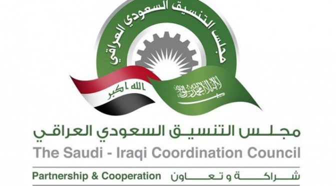 Служитель Двух Святынь и премьер-министр Ирака открыли первое заседание Саудийско-иракского  координационного совета