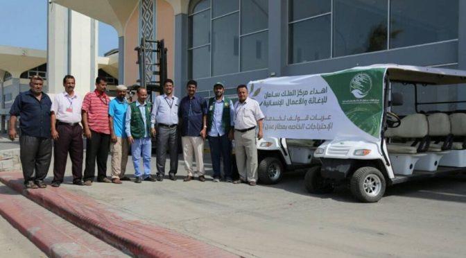 Центр гуманитарной помощи им.Короля Салмана доставил в аэропорт Адена два гольф-мобиля для лиц с особыми потребностями