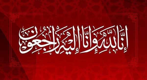 Правители Королевства высказали соболезнования Эмиру Кувейта в связи с кончиной принцессы Сары ас-Сабах