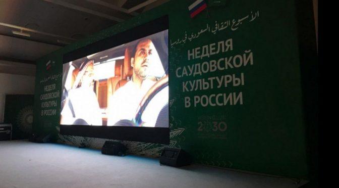Саудийское кино восхищает российскую публику