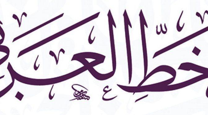 Арабская каллиграфия — от бурного рассвета до упадка