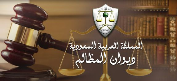 Служитель Двух Святынь издал указ о  переаттестации и назначении 50 судей  Канцелярии жалоб