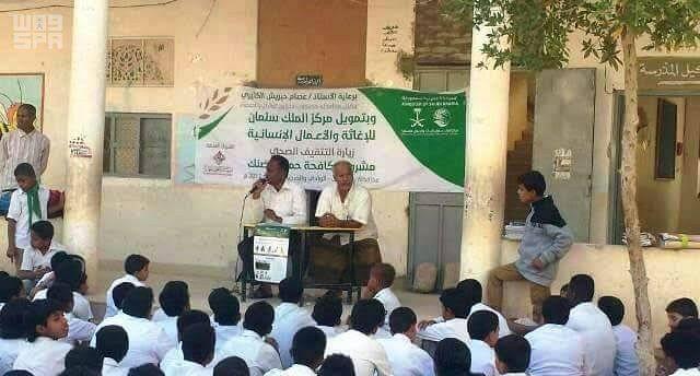 Центр гуманитарной помощи им.Короля Салмана продолжает компанию по санитарному просвещению о лихорадке денге для учащихся школ провинции Хадрамоут