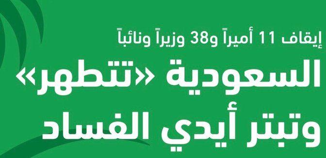 Королевское правосудие вернётся к расследованию катострофического наводнения в Джидде, и в этот раз наказание не минет виновных