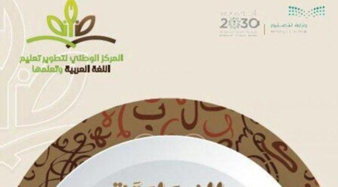 Департамент образования округа ал-Лайс устанавливает победителей национального конкурса арабского языка