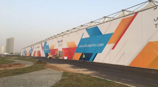 Принц Мушал бин Маджид инспектирует подготовку к открытию Международной книжной выставки в Джидде