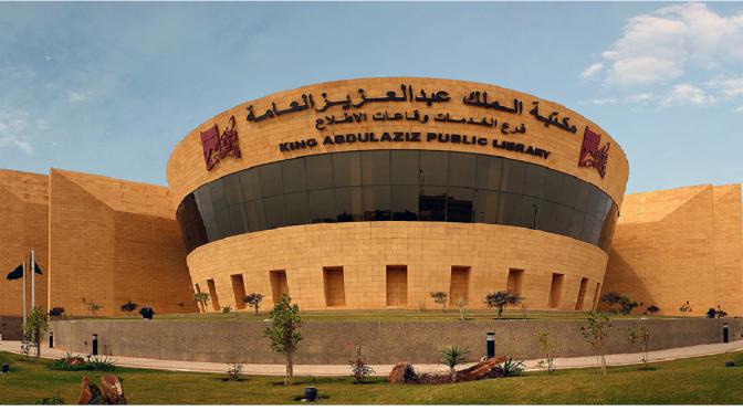 Служитель Двух Святынь возглавил 48-ое заседание совета управляющих фонда им.Короля Абдулазиза