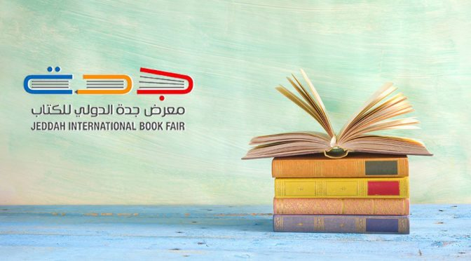 Департамент здравоохранения участвует в обслуживании посетителей Междунардной книжной выставки в Джидде