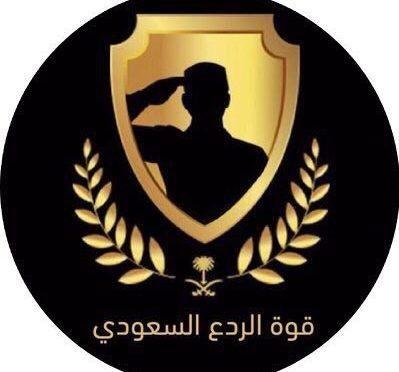 «Щит Саудии» — фильм, олицетворяющий престиж Вооружённых сил Королевства