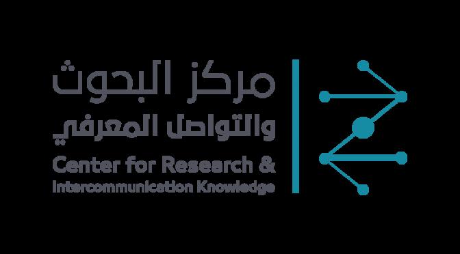 Центр исследований и обмена знаниями принимает участие в Международной книжной выставке в Джидде
