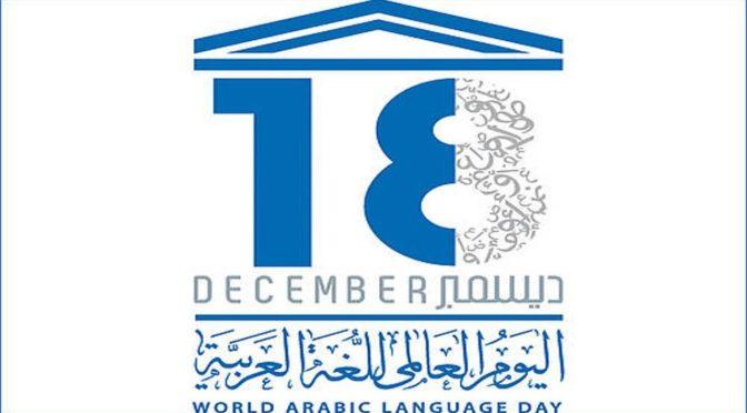 Культурная  миссия во Франции отмечает Международный  день арабского языка