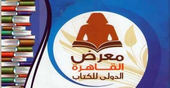 Павильон Королевства на Международной книжной выствавке в Каире продолжает приём посетителей