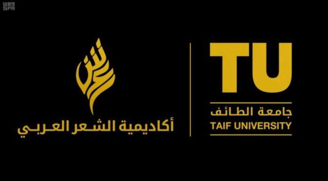 Университет Таифа объявил о учреждении Академии арабской поэзии и премии им.принца Абдаллаха Фейсала