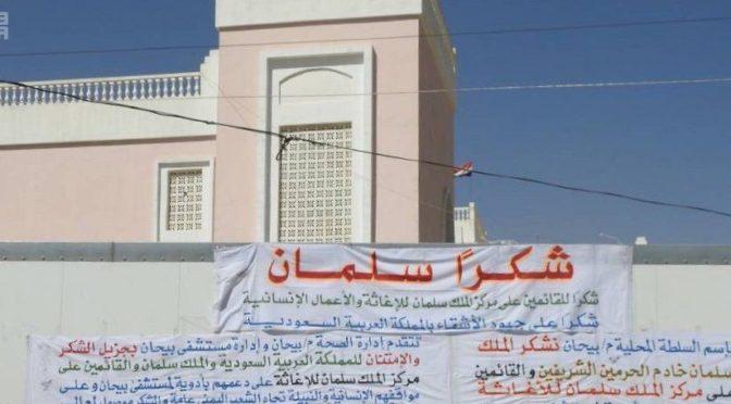 Центр гуманитарной помощи и гуманитарных операций им.Короля Салмана предоставил в больницу аш-Шахид Дафиа в Бихане 12 тонн медикаментов
