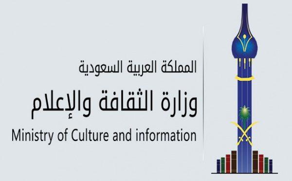 Министр культуры и информации сказал саудийским художникам: не извиняйтесь за каждое приглашение вам от Кувейта