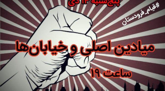 Причина, по которой улицы Саудии поддержвиают иранское восстание