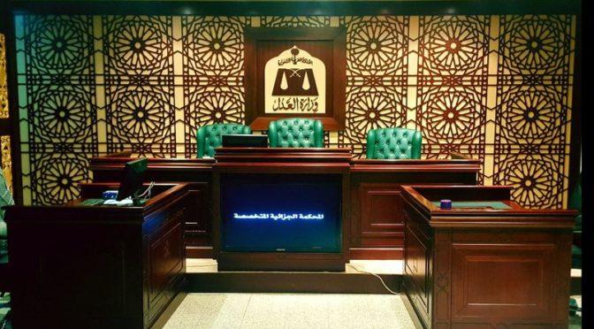 Уголовный суд г.Эр-Рияд  ничинает процесс над  израильскими шпионами «Моссад»