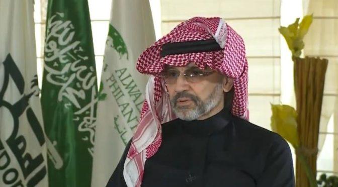 аль-Валид бин Талал: Я поддерживаю отечество и моих правителей всем сердцем, по доброй воле и с желанием