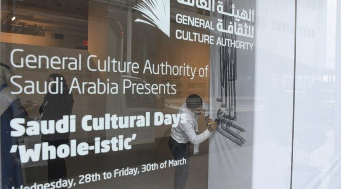 Завтра завершаются мероприятия дней саудийской культуры в Нью-Йорке