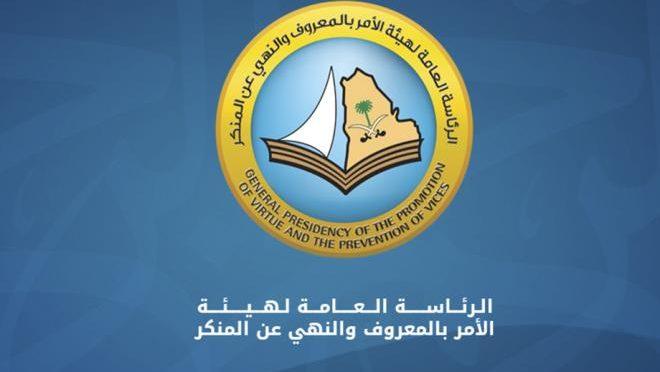 ИО губернатора провинции Эр-рияд принял главу филиала Комиссии по поощрению добродетели
