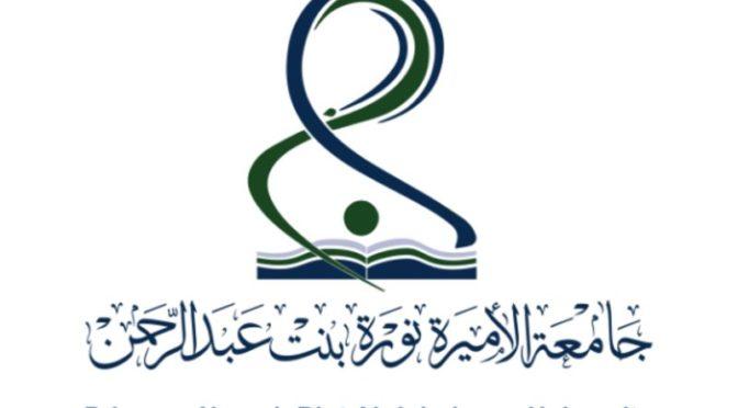 Университет им.принцессы Нуры предлагает более 150 своих изданий на Международной книжной выставке