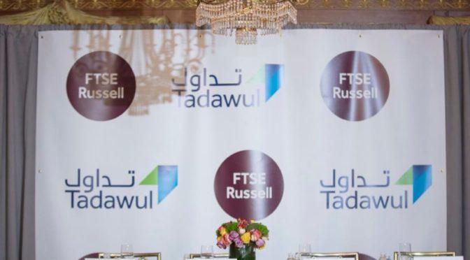 Президент FTSE: Королевство станет крупнейшим рынком а Среднем Востоке с инвестиционными потоками в 5.5 млрд.$