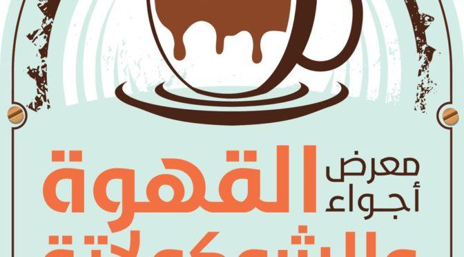 Выставка «Атмосфера кофе» открылась в выставочном центре в Джидде
