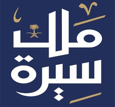 Центр изучения биографии Короля Абдаллаха знакомит с ней посетителей Международной книжной выставки
