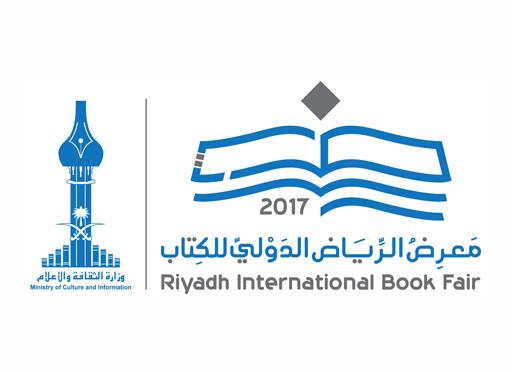 Редкий мусхаф третьего века Хиджры демонстриуется посетителям Международной книжной выставки