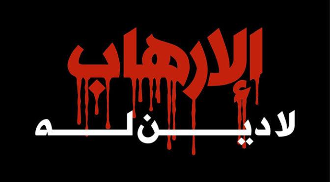 Уничтожено два главаря террористической организации аль-Каида* в Йемене