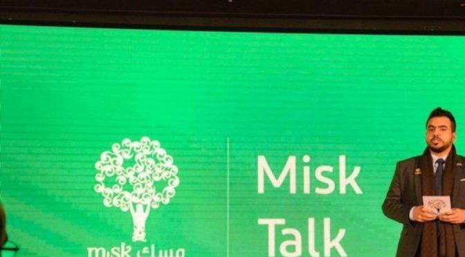 Благотворительный фонд «Миск» делится знаниями с учёными Лондона