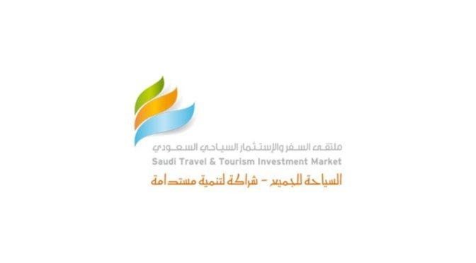 20 инвестиционных возможностей в туризм в провинции Хаиль представлено на выставке путешествий и туристических инвеситиций в Саудии