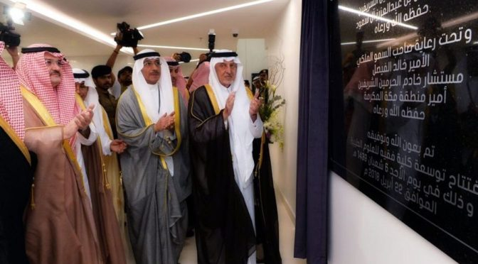 Принц Халид Фейсал торжественно открыл первое расширение колледжа фикха медицинских наук