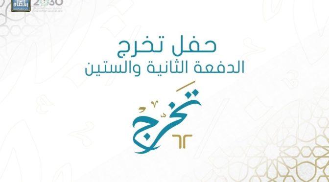 Супруга губернатора провинции Эр-Рияд посетила церемонию выпуска 62 студенток Исламского университета им.Имама Мухаммада бин Сауда