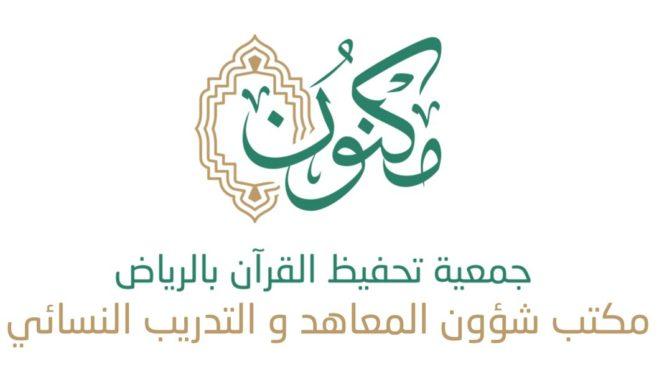 Заместитель губернатора провинции Эр-Рияд наградил 1316 выпускников кружков по изучению Благородного Корана в обществе «Макнун»