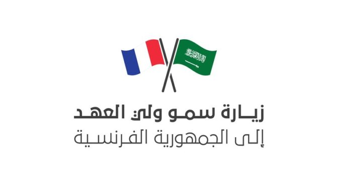 Мухаммад бин Салман прибыл в Париж