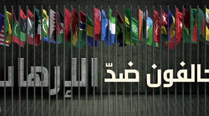 Министр иностранных дел аль-Джубейр: «Мы рассматриваем отправку сил Исламской контртеррористической коалиции в Сирию»