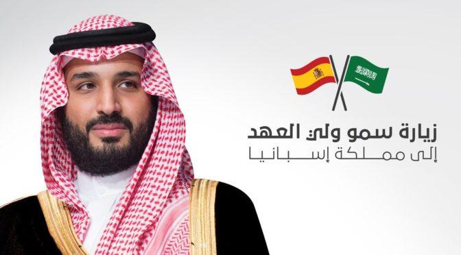 Принц Мухаммад бин Салман встретился  с несколькими членами парламента Испании