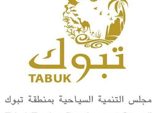 Совет по развитию туризма провинции Табук участвует в форуме путешествий и инвестиций в туризм