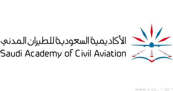 Саудийская академия гражданской авиации отмечает выпуск 165 курсантов по разным специальностям