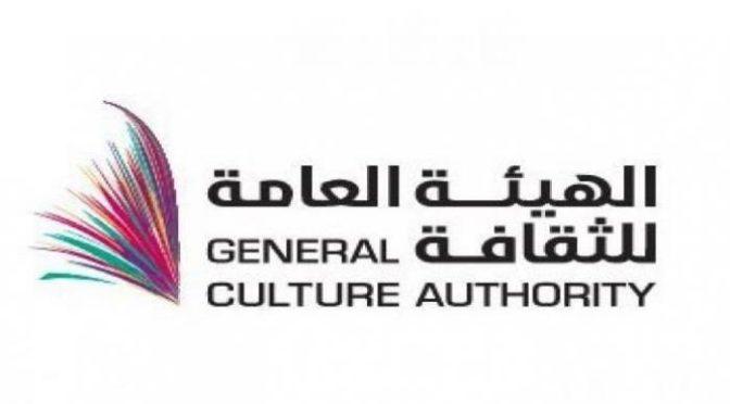 Генеральный комитет по культуре провёл первое заседание совета управляющих