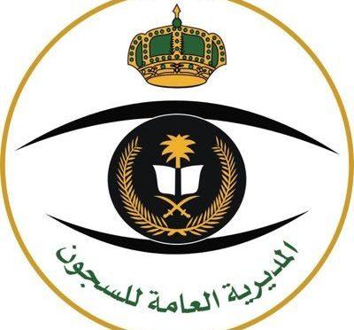 Департамент тюрем округа Таифа  проводит ифтар осужденных центра социальной реабилитации