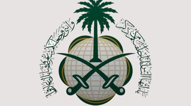 Посольство Королевства в Каире отрицает присутствие посла Накли на церемонии в посольстве Израиля