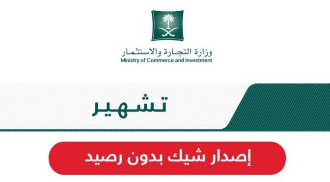 Министерство торговли опубликоваа список лиц, выдаваших банковские чеки без финансового обеспечения