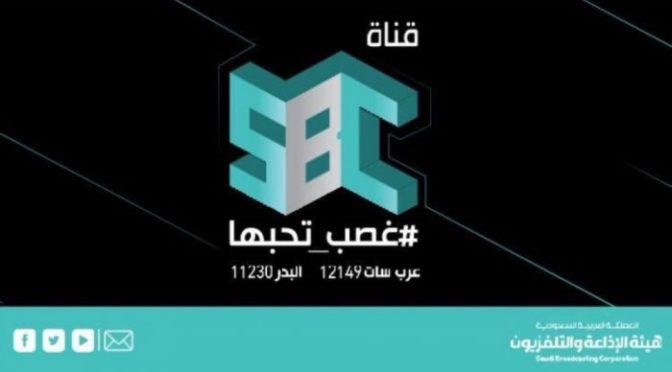 Узнайте о программе канала «Саудия» и нового канала SBC в месяце Рамадан